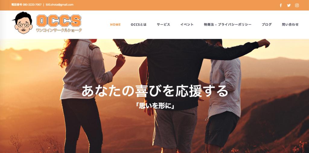 occs-web-design